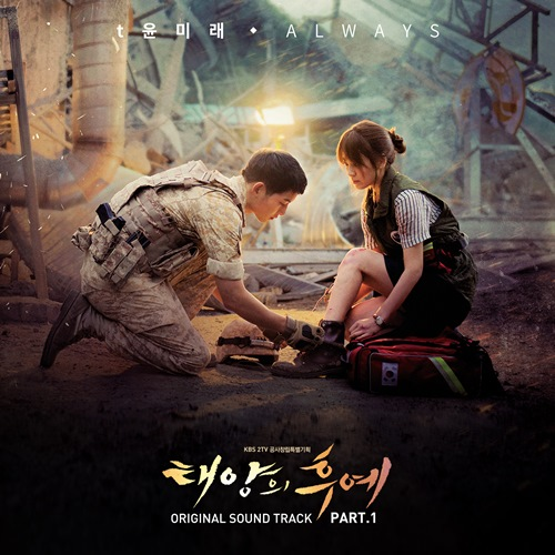 descendants of the sun ost part 1