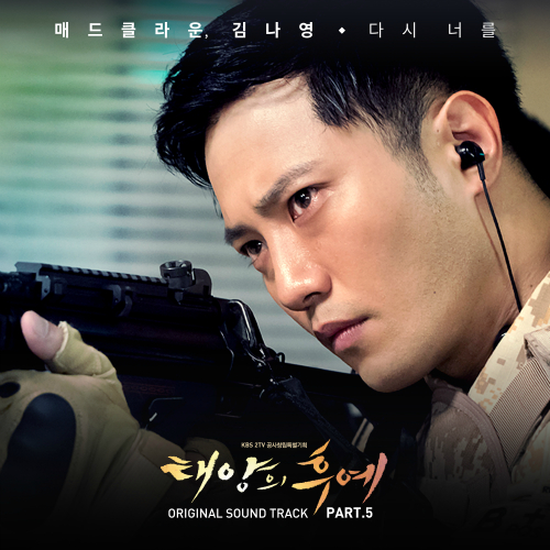 descendants of the sun ost part 5.jpg