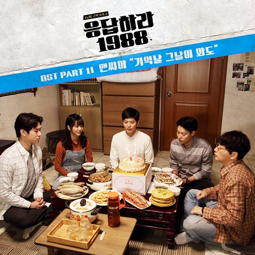 reply 1988 ost part 11