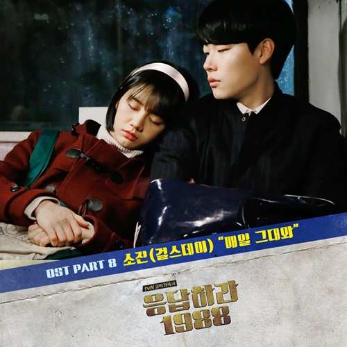 reply 1988 ost part 8