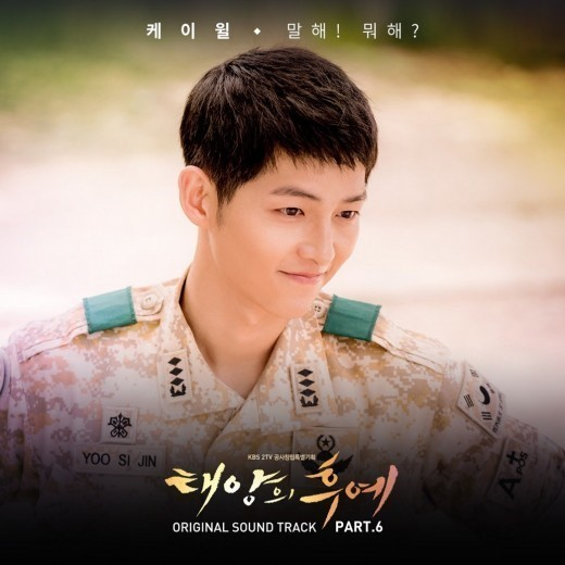 descendants of the sun ost part 6