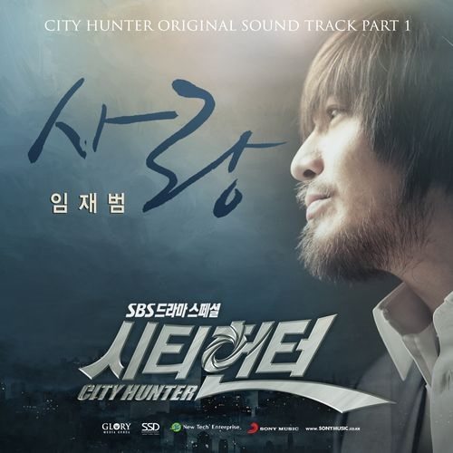 city hunter ost part 1.jpg