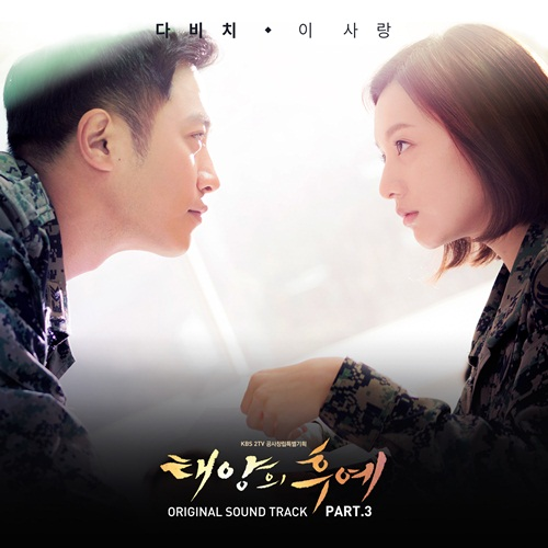 Descendants of the sun ost part 3.jpg