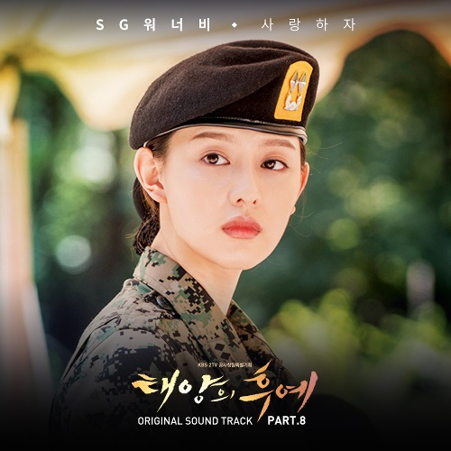 Descendants of the sun ost part 8