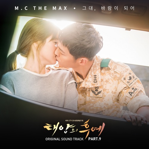Descendants of the sun ost part 9
