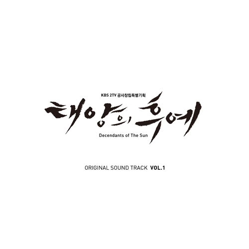 Descendants of the sun ost special volume 1