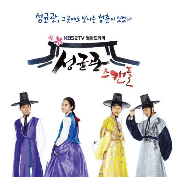 Sungkyunkwan scandal OST.jpg