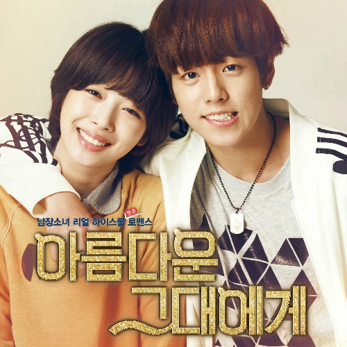 to the beautiful you ost part 3