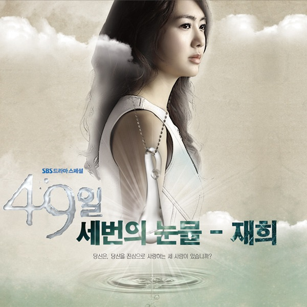 Falling We Are Dating Now Ost