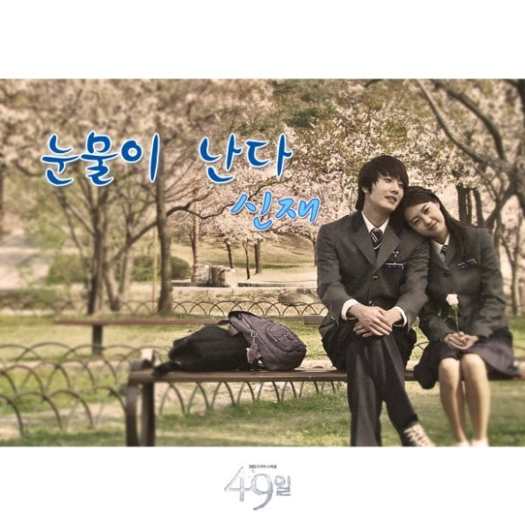49 days ost part 8.jpg