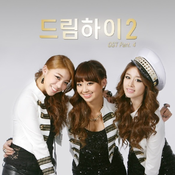 dream high 2 ost part 4.jpg